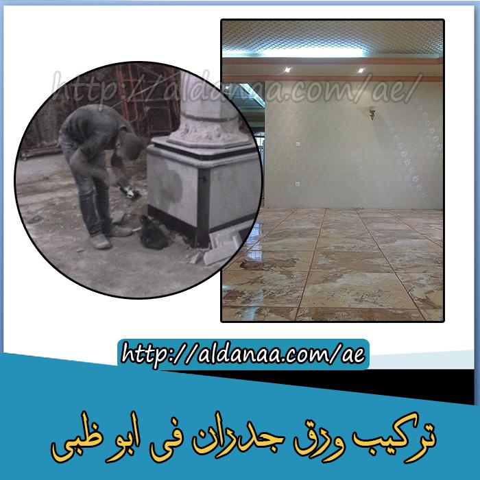 تركيب ورق جدران ابو ظبي