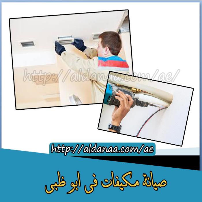 صيانة مكيفات بابو ظبي