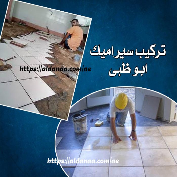 تركيب سيراميك ابو ظبي